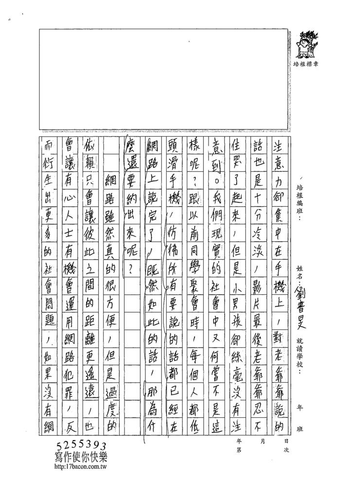 107WG201劉書旻 (2).jpg