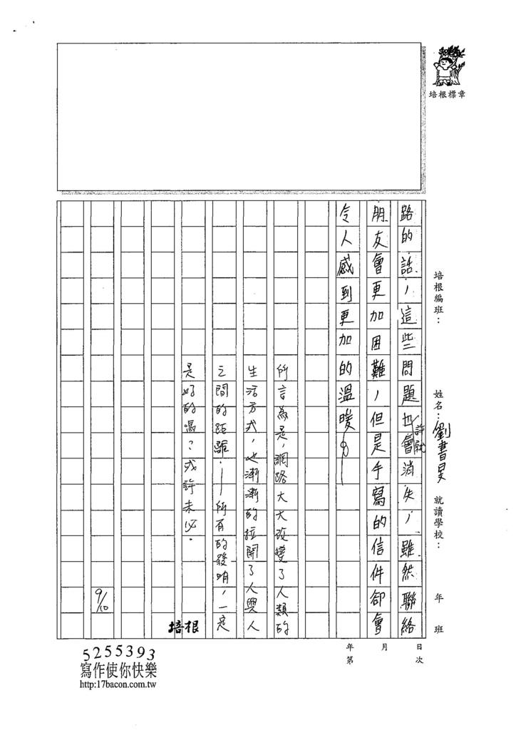 107WG201劉書旻 (3).jpg