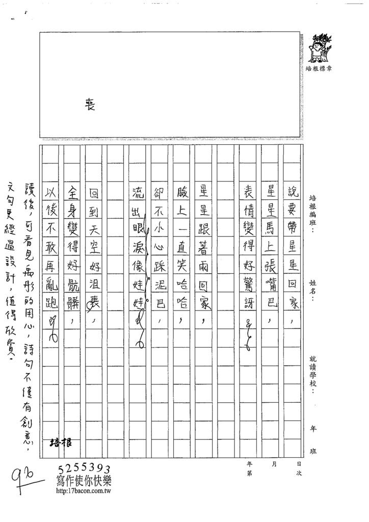 107W4201林禹彤 (2).jpg