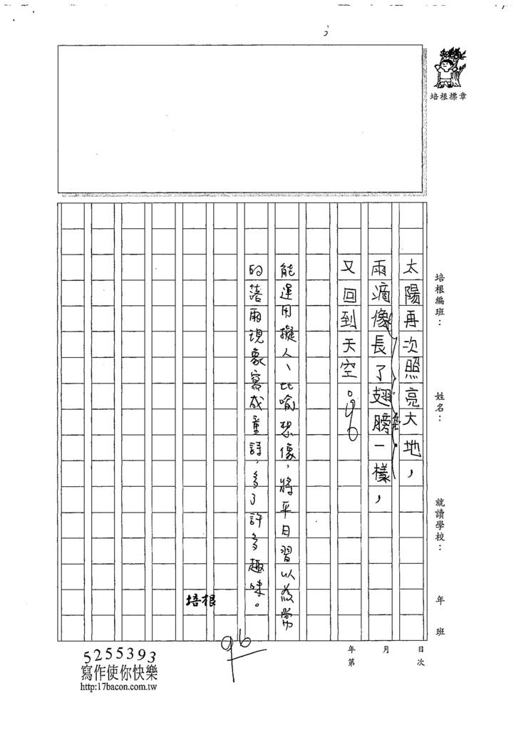 107W4201王洛琳 (3).jpg