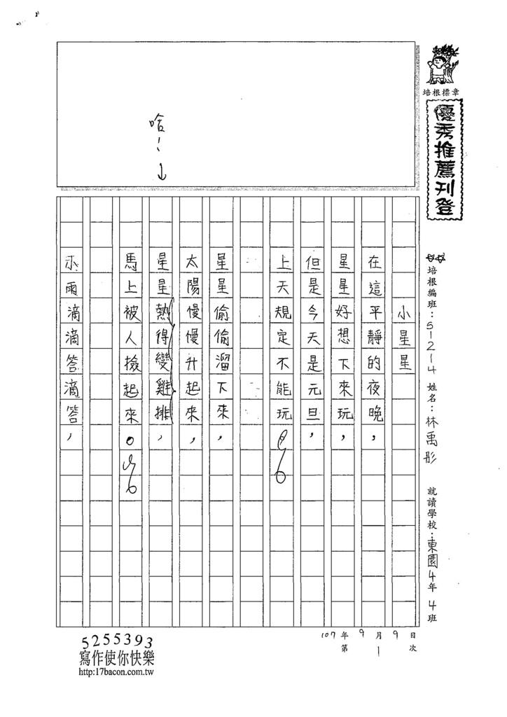 107W4201林禹彤 (1).jpg
