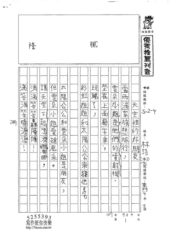 107W4201林語潔 (1).jpg
