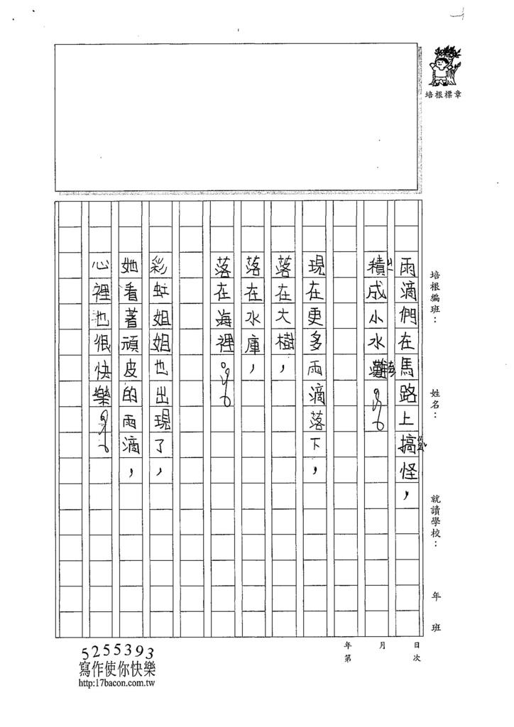 107W4201王洛琳 (2).jpg