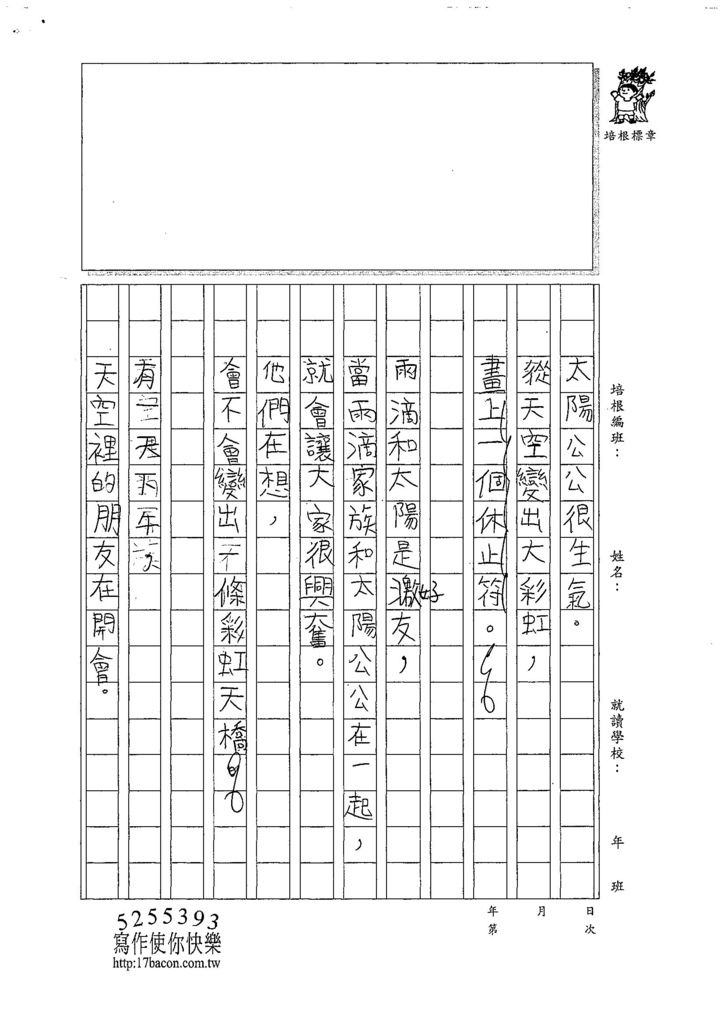 107W4201林語潔 (2).jpg