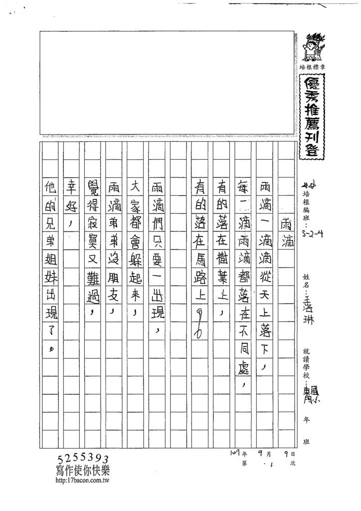 107W4201王洛琳 (1).jpg