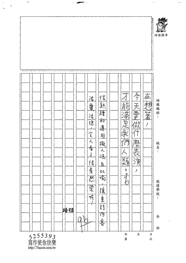 107W4201林語潔 (3).jpg