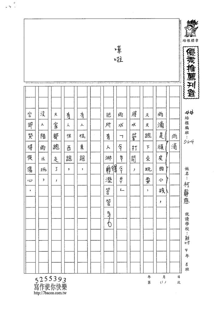 107W4201柯靜慈 (1).jpg