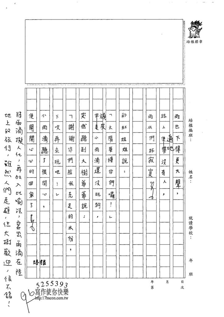 107W4201柯靜慈 (2).jpg
