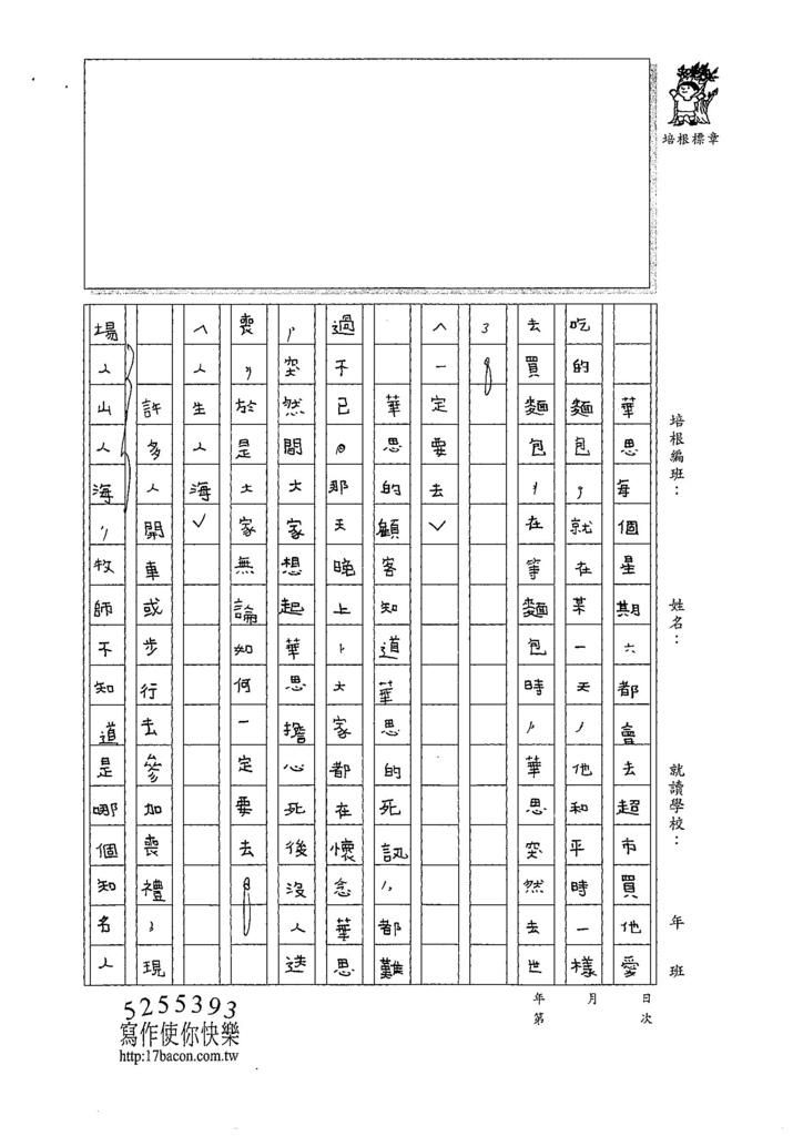 107W6201余昊威 (2).jpg
