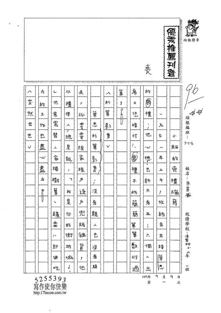 107W6201余昊威 (1).jpg