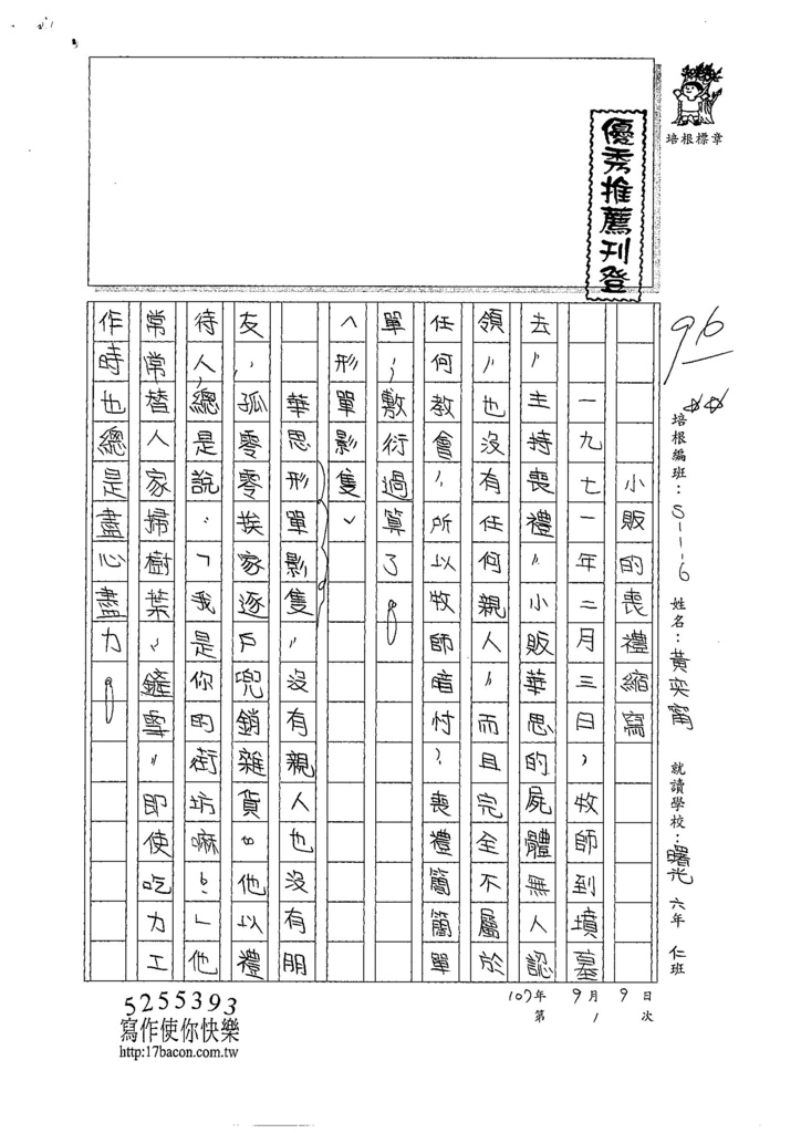 107W6201黃奕甯 (1).jpg