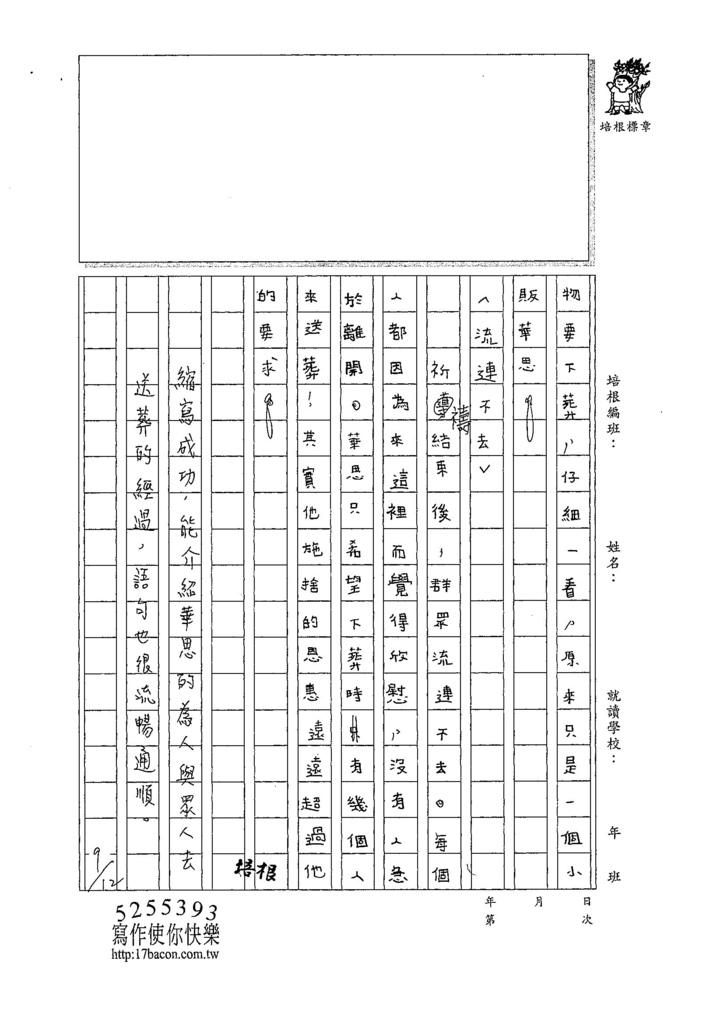 107W6201余昊威 (3).jpg