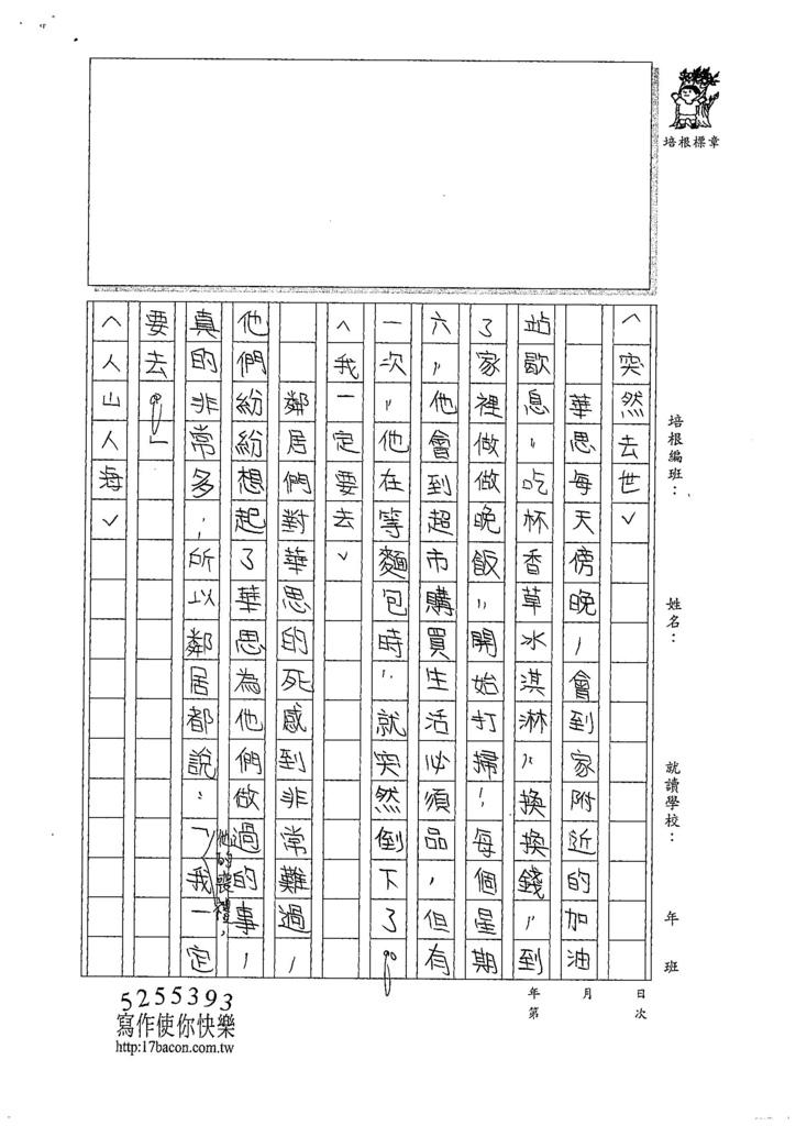 107W6201黃奕甯 (2).jpg