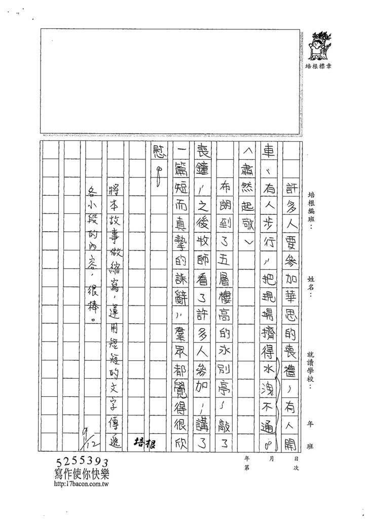 107W6201黃奕甯 (3).jpg