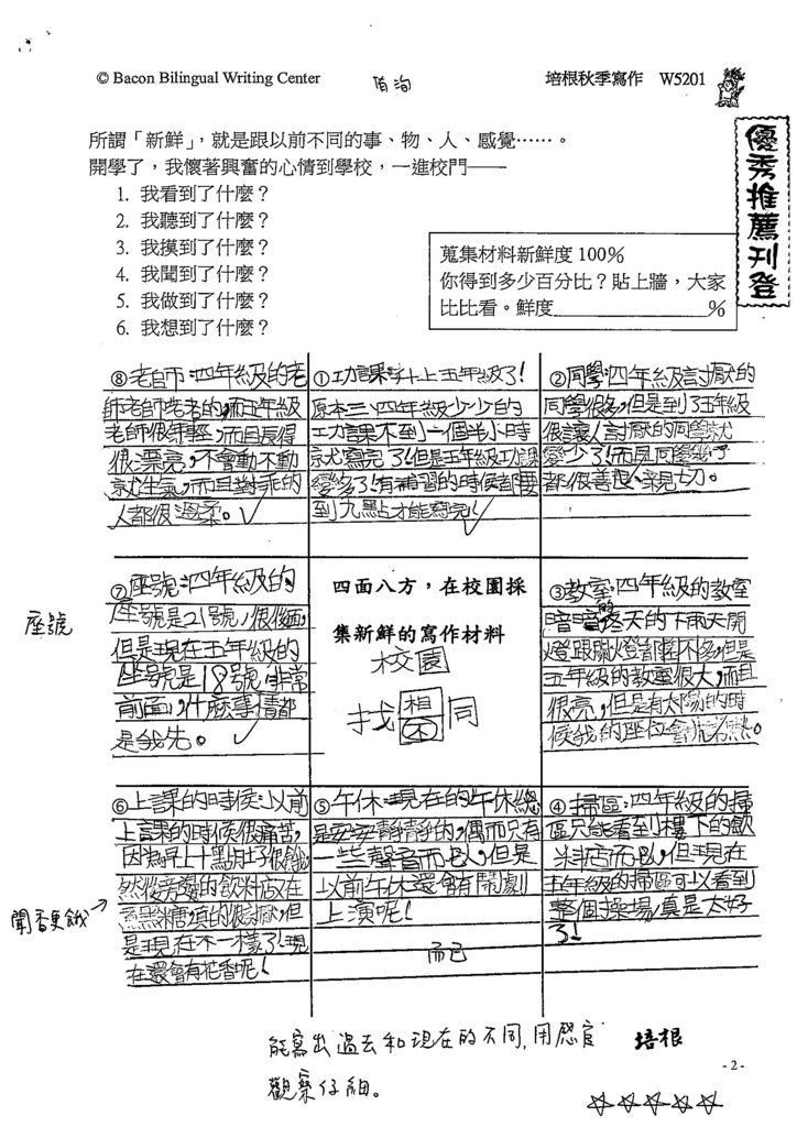107W5201林侑洵.jpg