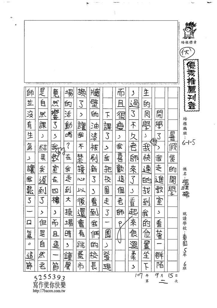 107W5202張琪孺 (1).jpg