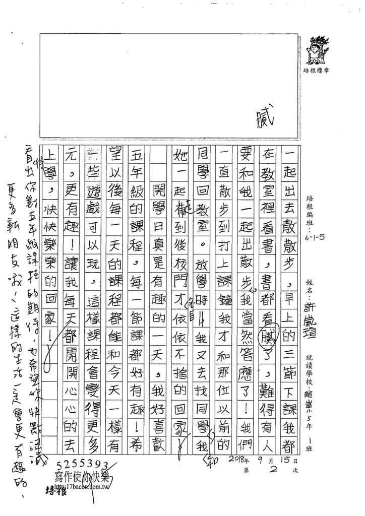 107W5202許嵐瑄 (2).jpg