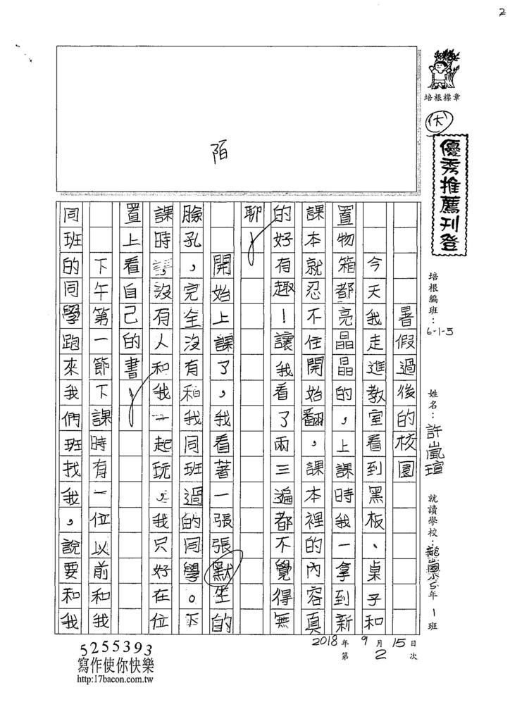 107W5202許嵐瑄 (1).jpg