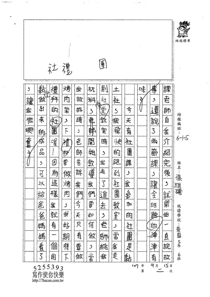 107W5202張琪孺 (2).jpg