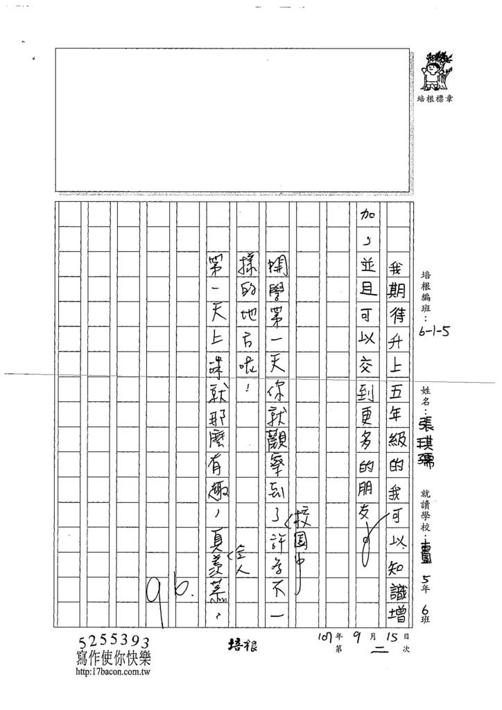 107W5202張琪孺 (3).jpg