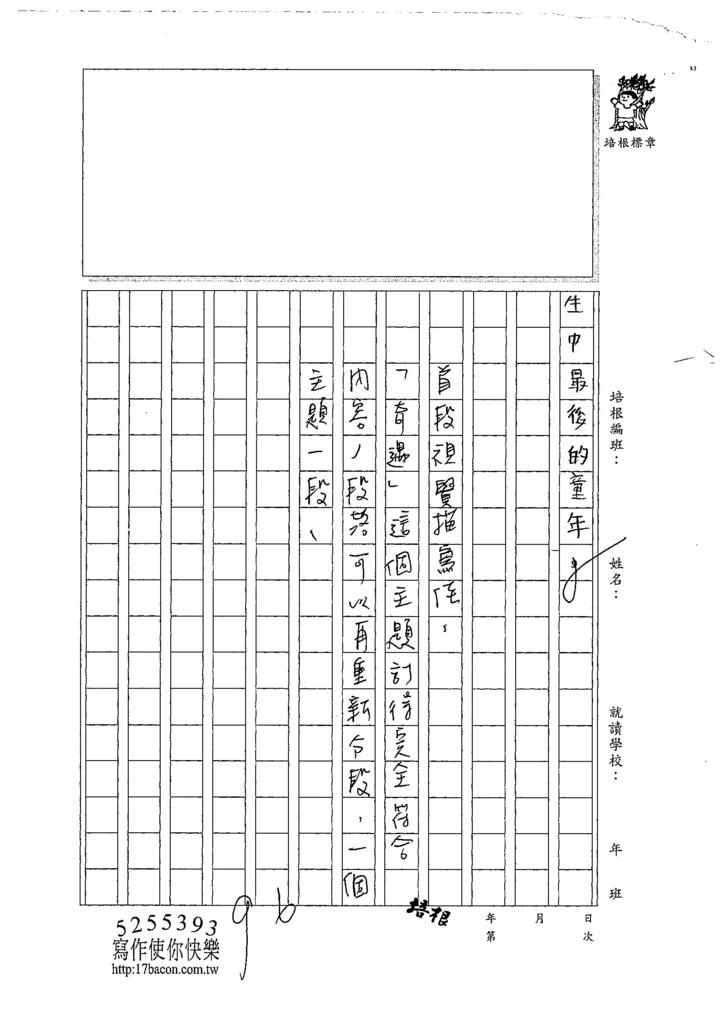 107W5202林英宬 (3).jpg
