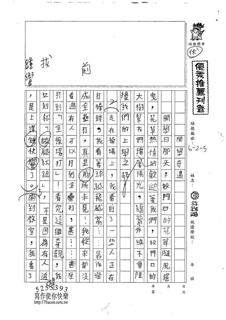 107W5202林英宬 (1).jpg