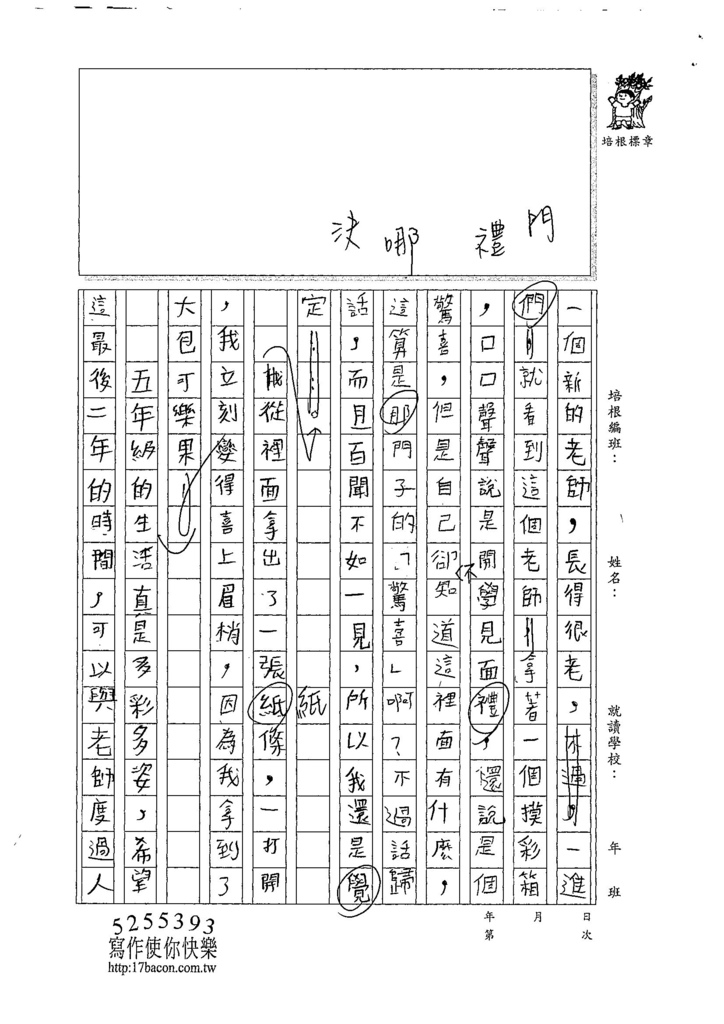 107W5202林英宬 (2).jpg