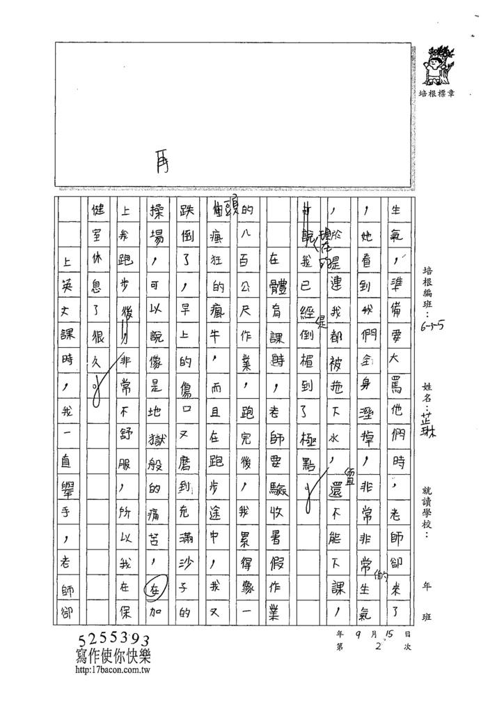 107W5202陳芷琳 (2).jpg