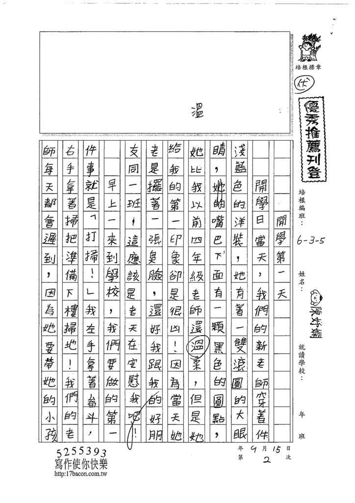 107W5202陳妤嫻 (1).jpg