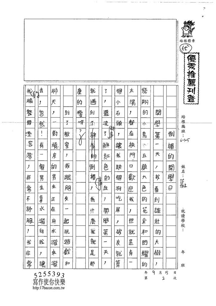 107W5202陳芷琳 (1).jpg
