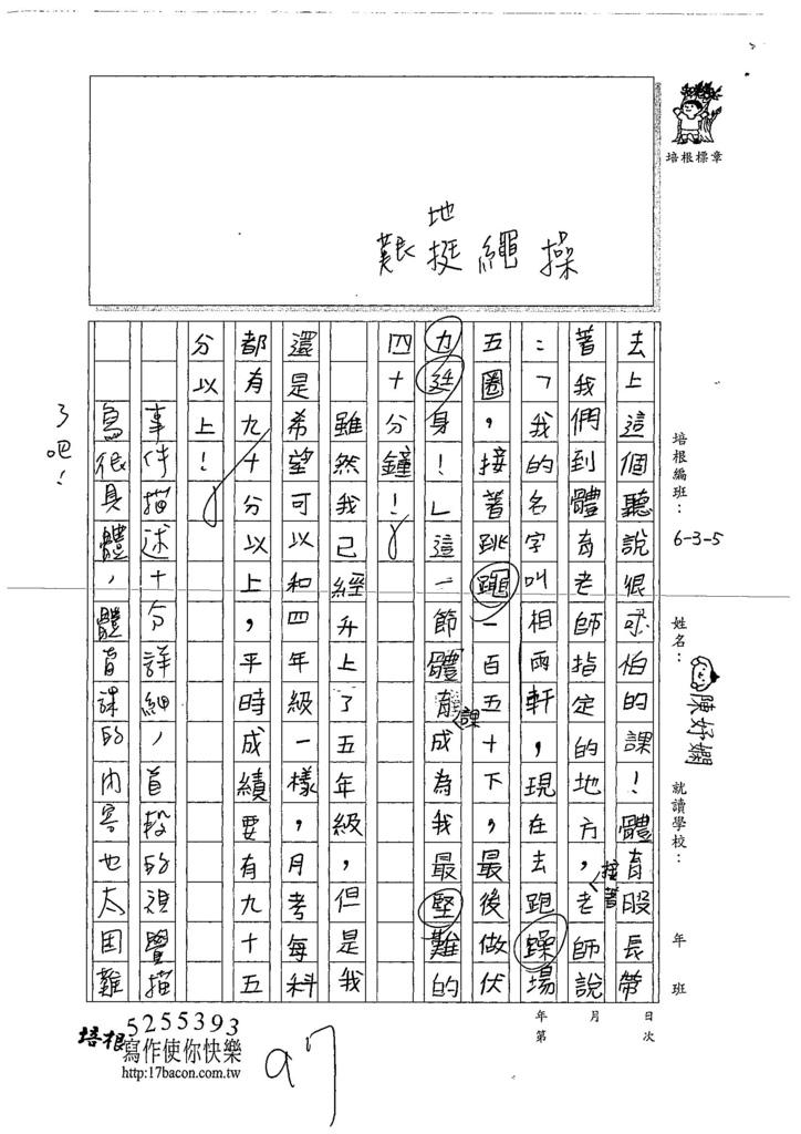 107W5202陳妤嫻 (3).jpg