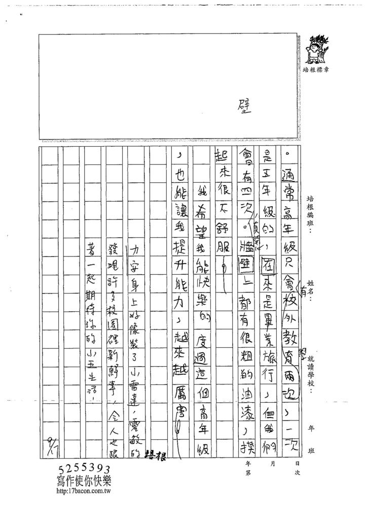 107W5202郭力安 (2).jpg