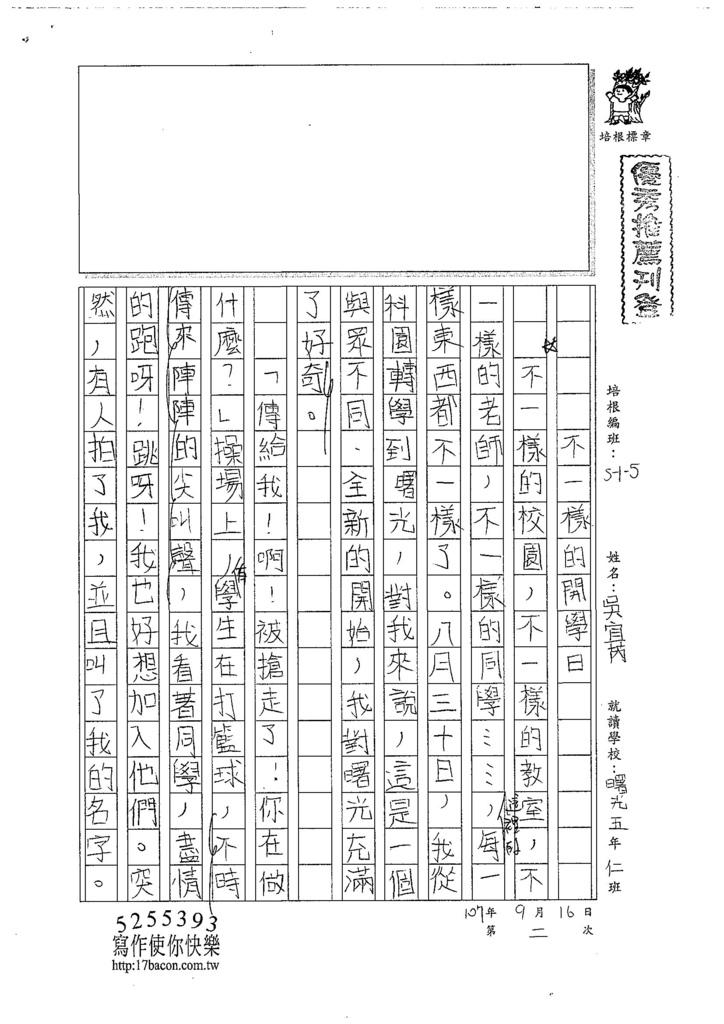 107W5202吳宜芮 (1).jpg