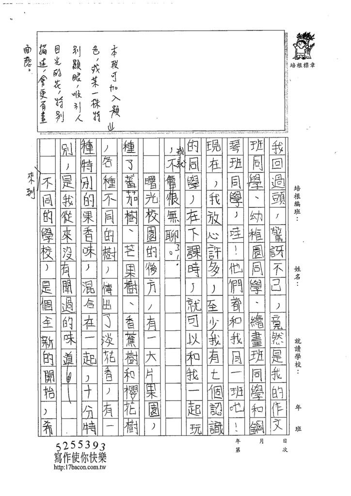 107W5202吳宜芮 (2).jpg