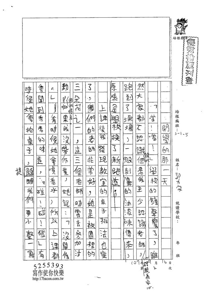 107W5202郭力安 (1).jpg