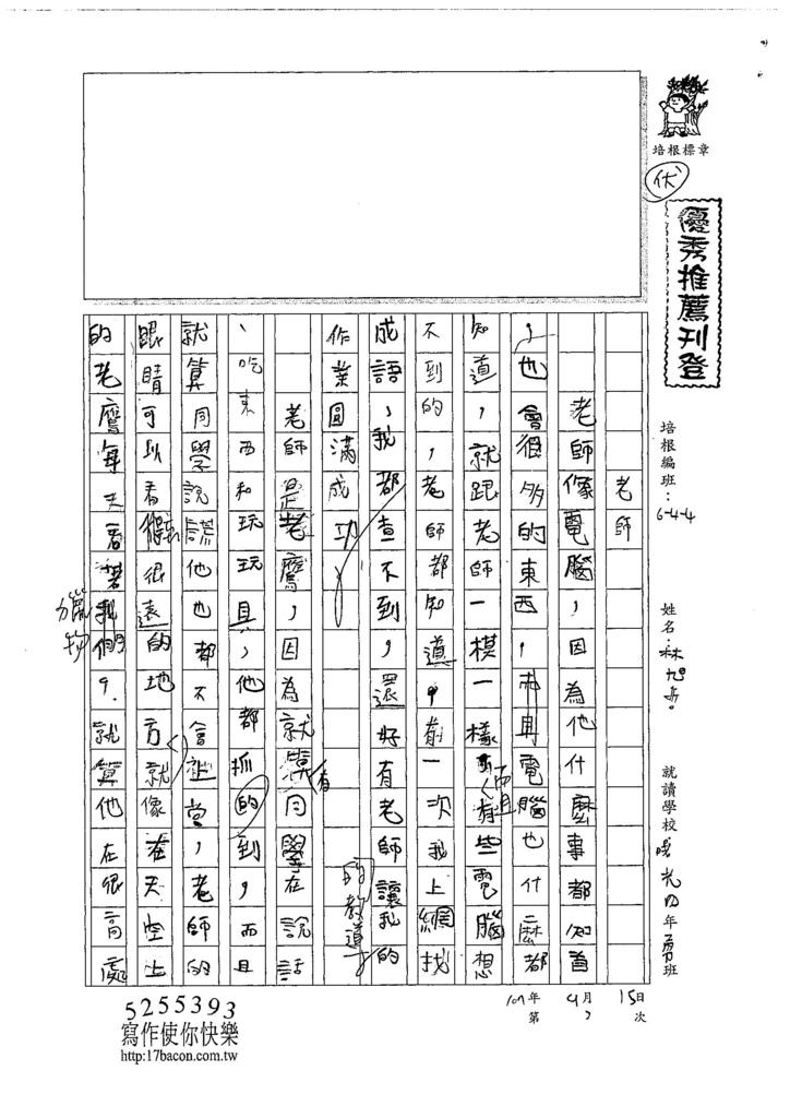 107W4202林旭哲 (1).jpg