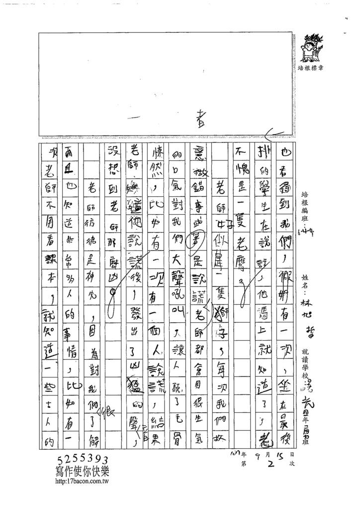 107W4202林旭哲 (2).jpg