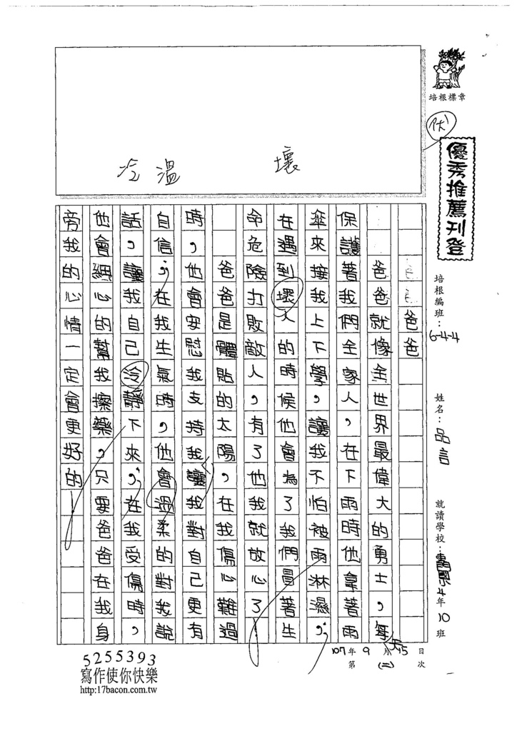 107W4202陳品言 (1).jpg