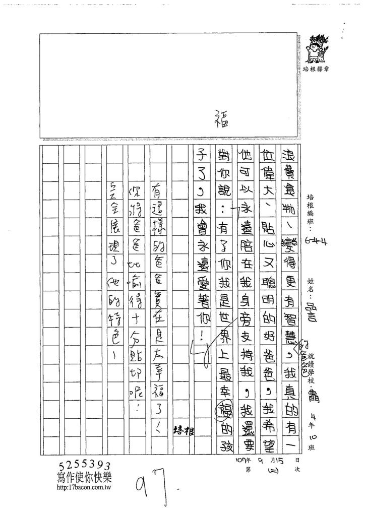 107W4202陳品言 (3).jpg