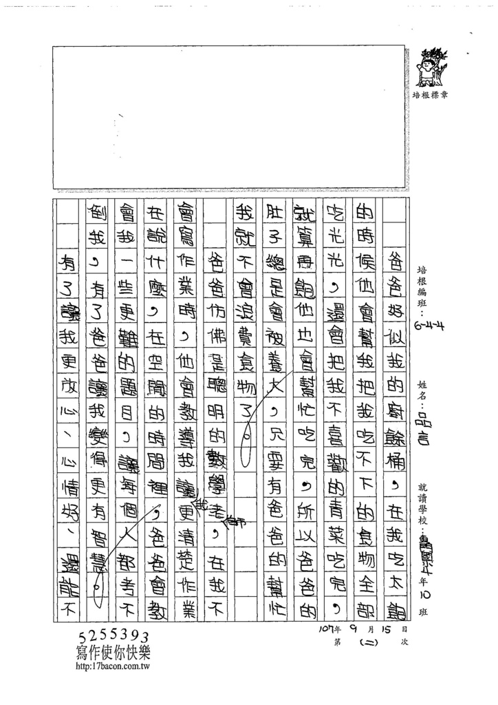 107W4202陳品言 (2).jpg