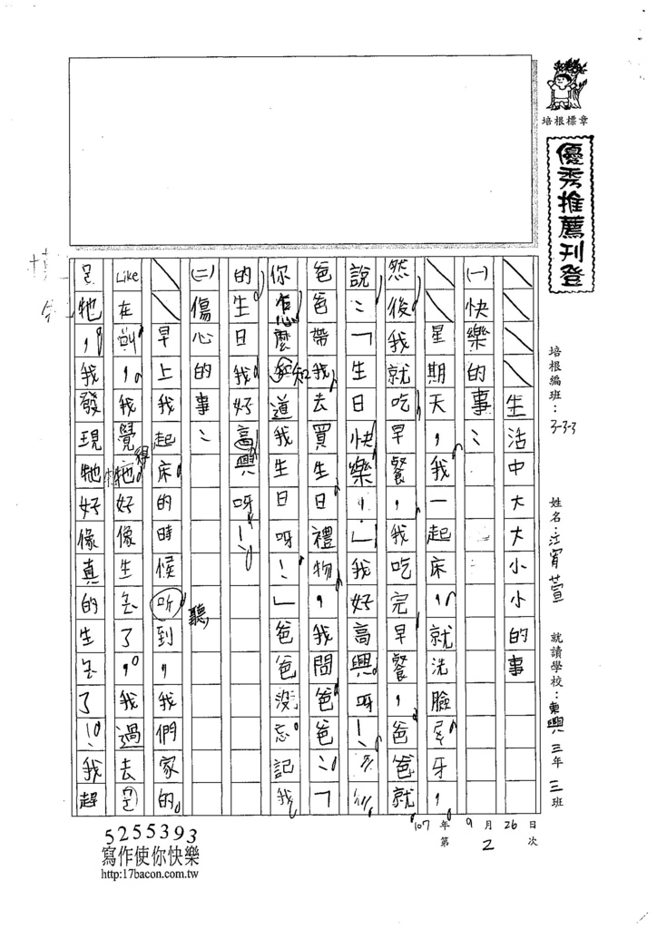 107W3202江宥萱 (1).jpg
