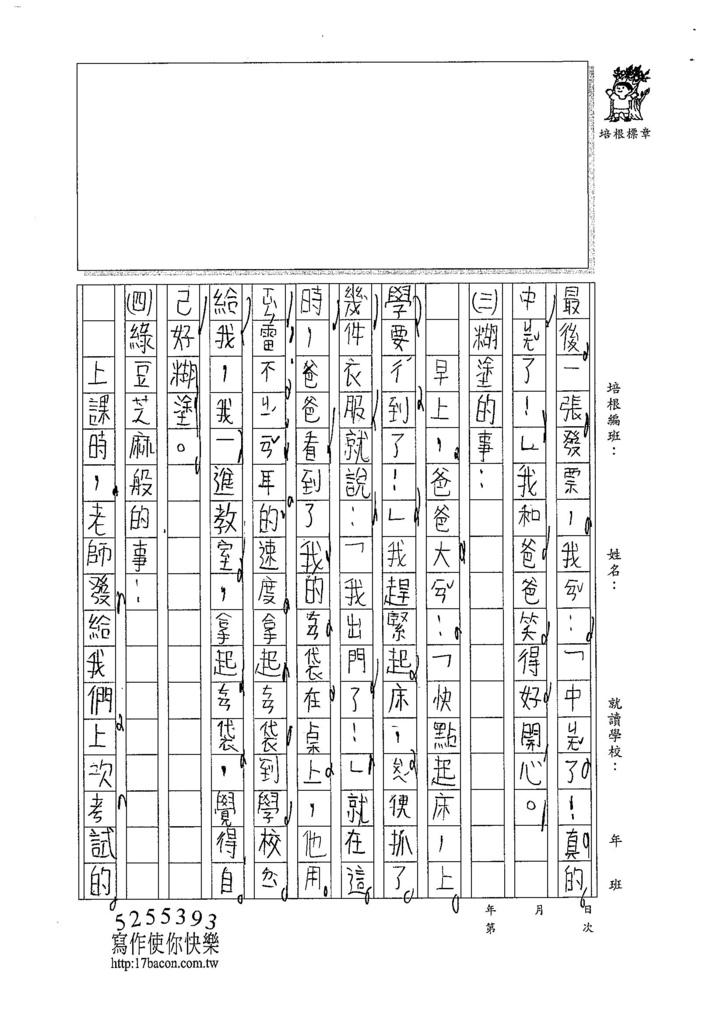 107W3202閔懷禛 (2).jpg