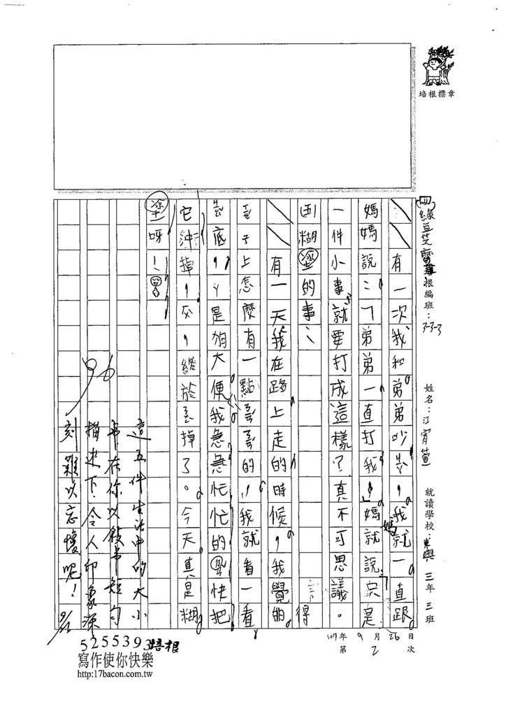 107W3202江宥萱 (3).jpg