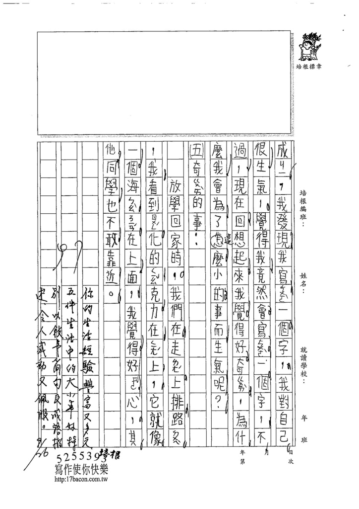 107W3202閔懷禛 (3).jpg