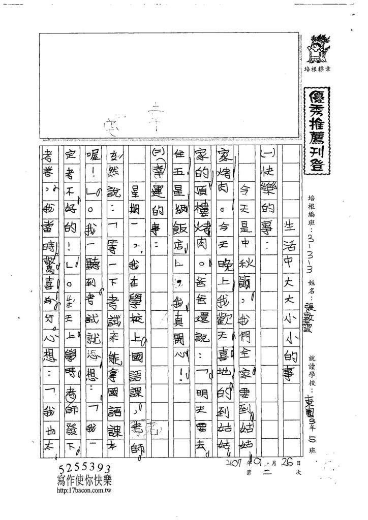 107W3202張敦雲 (1).jpg