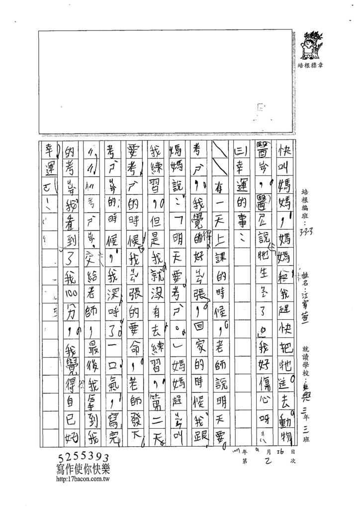 107W3202江宥萱 (2).jpg