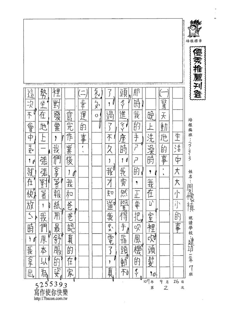 107W3202閔懷禛 (1).jpg