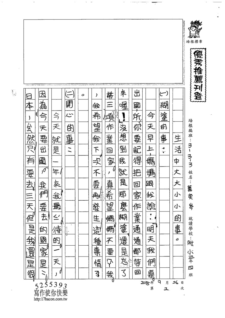 107W3202萬奕岑 (1).jpg