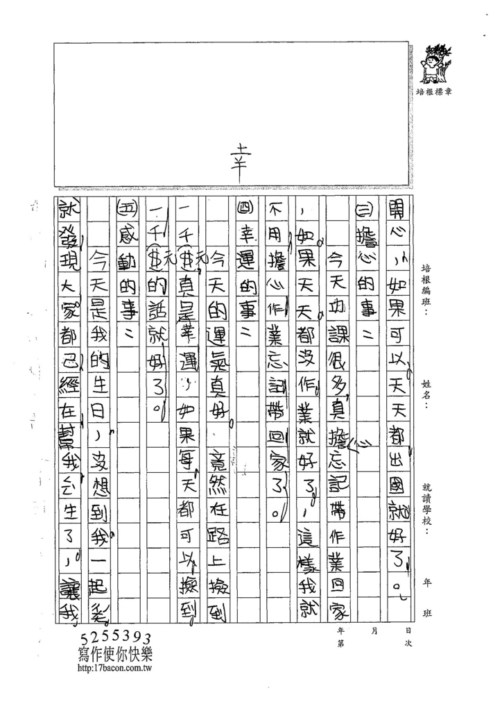 107W3202萬奕岑 (2).jpg