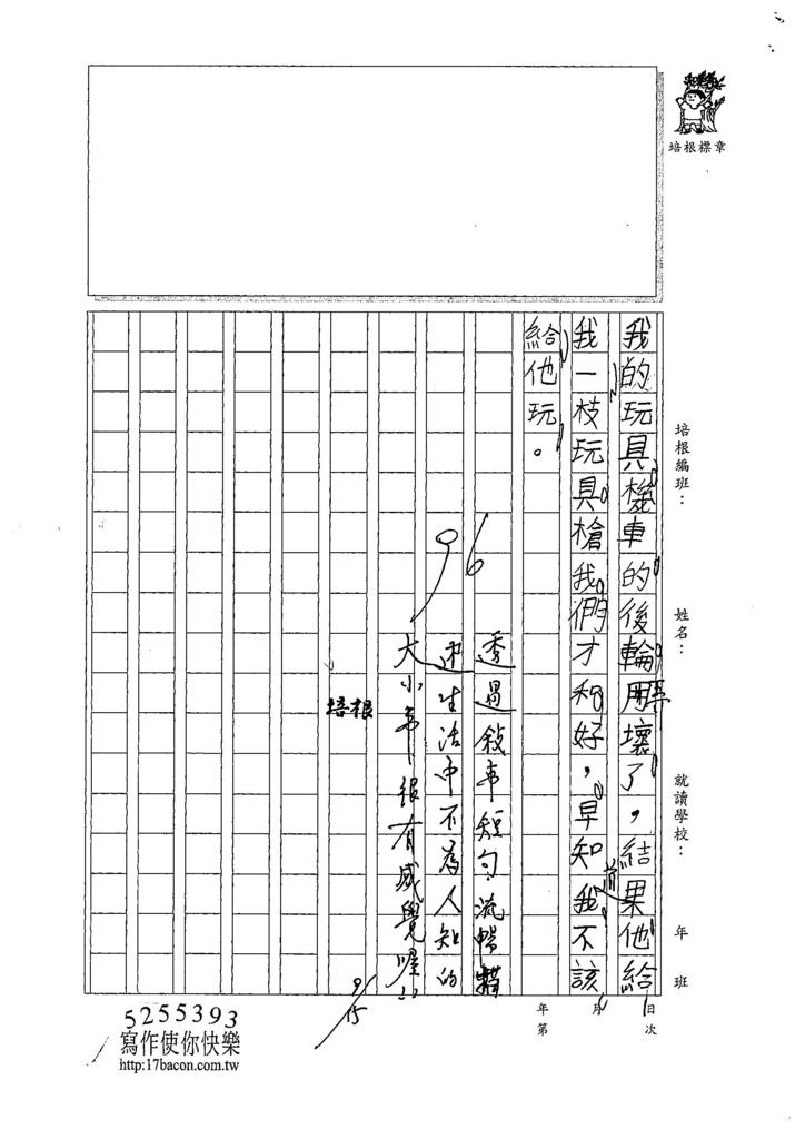 107W3202周宥全 (3).jpg